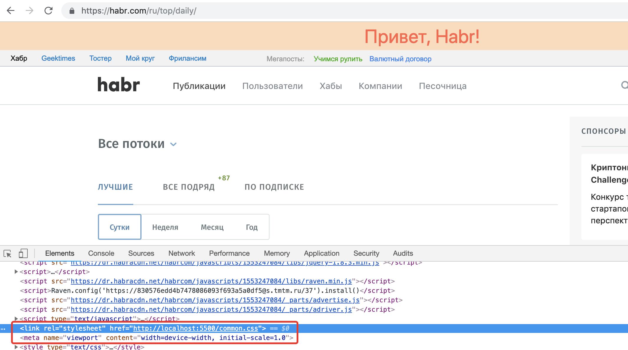 Инструменты для создания адаптивного сайта без доступа к сайту - 4