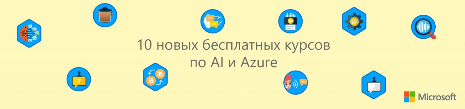 10 новых бесплатных курсов по когнитивным сервисам и Azure - 1