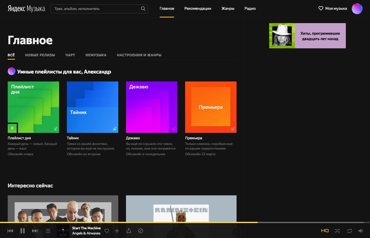 Что не так с Яндекс.Музыкой? UX-UI разбор - 10