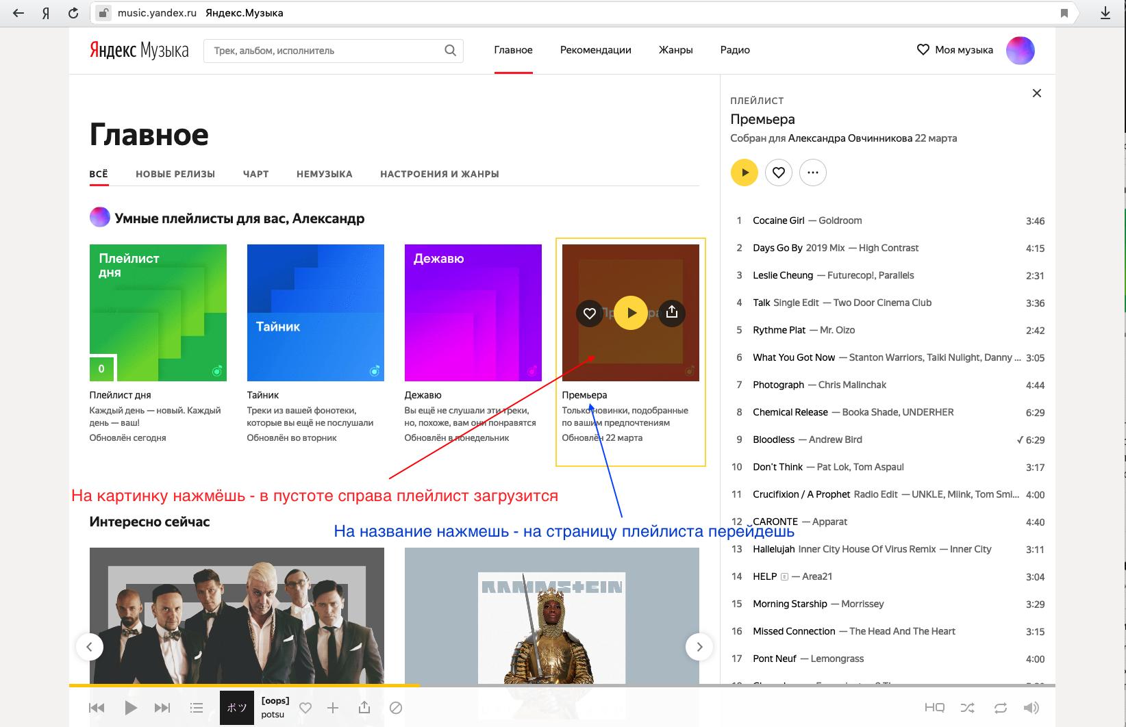 Что не так с Яндекс.Музыкой? UX-UI разбор - 11