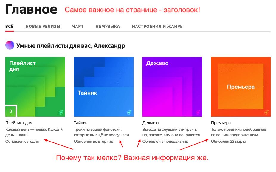 Что не так с Яндекс.Музыкой? UX-UI разбор - 5