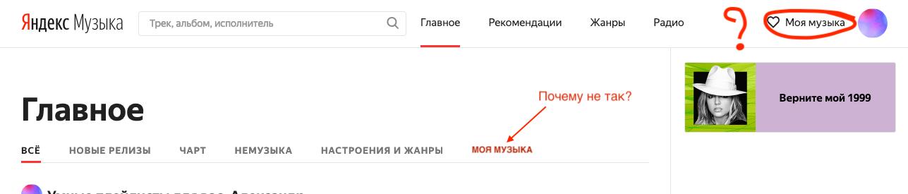 Что не так с Яндекс.Музыкой? UX-UI разбор - 6