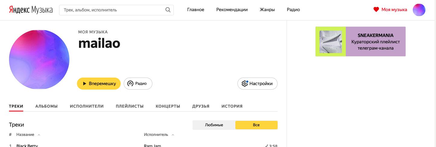 Что не так с Яндекс.Музыкой? UX-UI разбор - 7