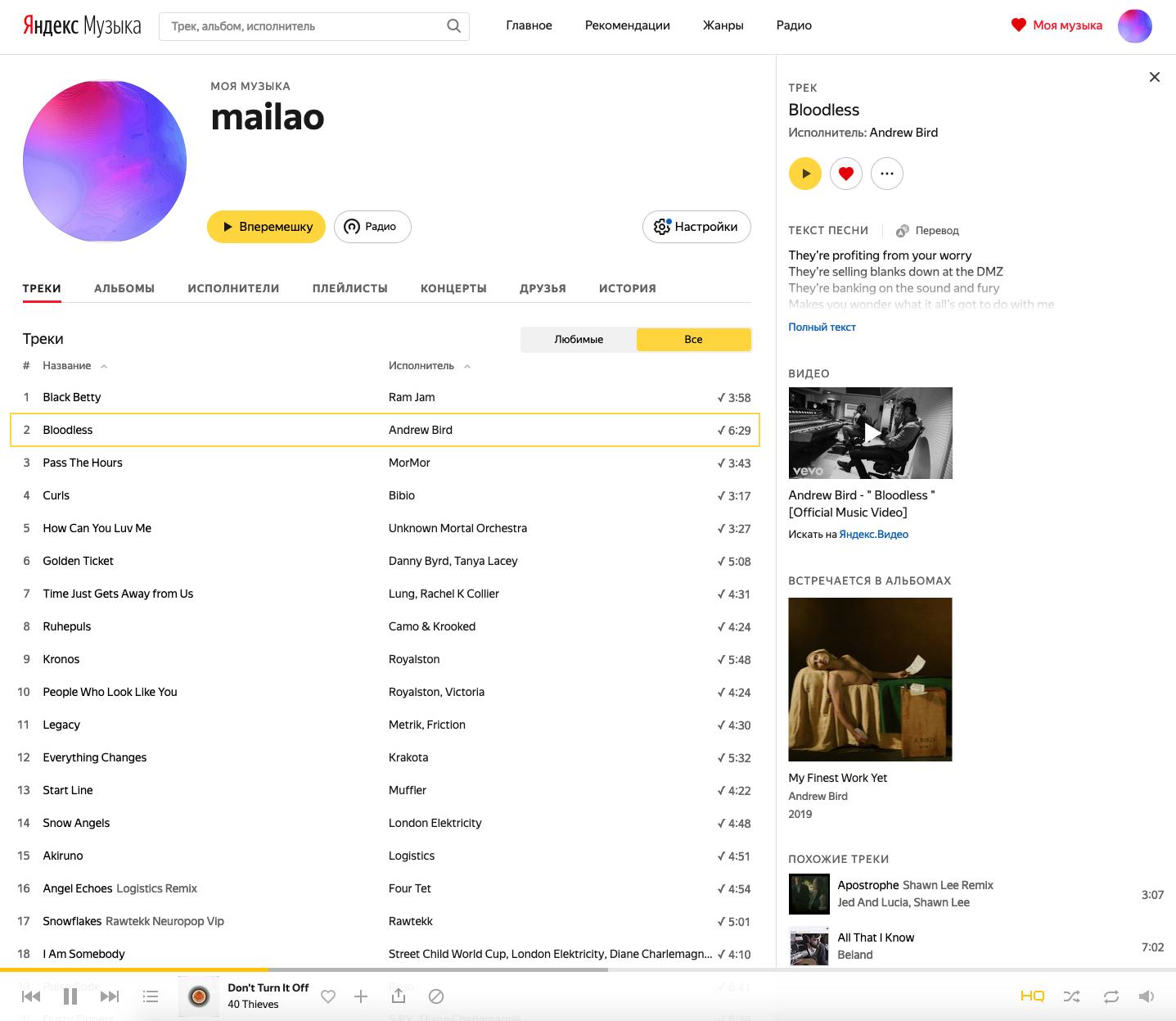 Что не так с Яндекс.Музыкой? UX-UI разбор - 8