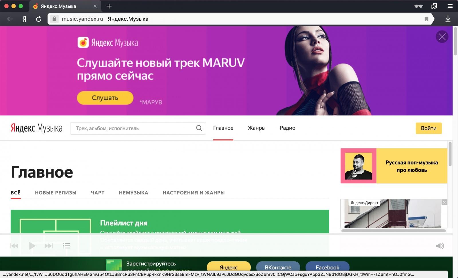 Что не так с Яндекс.Музыкой? UX-UI разбор - 1