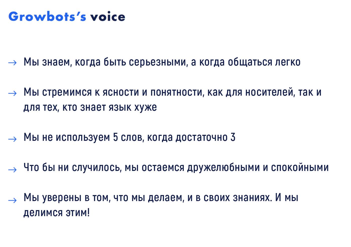 Создание voice & tone вашего продукта - 7