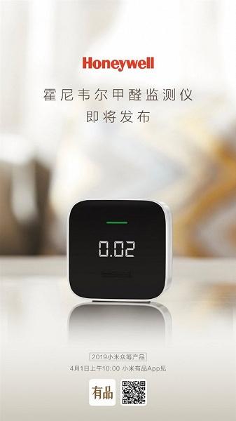 2 из 20. Завтра Xiaomi представит новый кондиционер и газоанализатор формальдегида