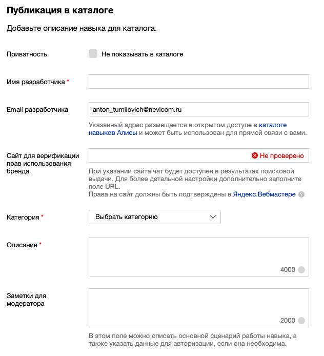 Яндекс.Алиса и бот Telegram на PHP с единым функционалом - 10
