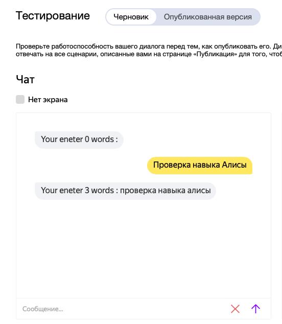 Яндекс.Алиса и бот Telegram на PHP с единым функционалом - 11