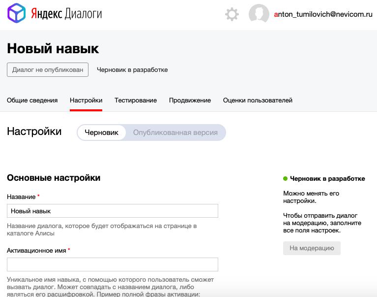 Яндекс.Алиса и бот Telegram на PHP с единым функционалом - 6