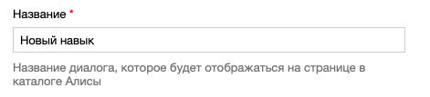 Яндекс.Алиса и бот Telegram на PHP с единым функционалом - 7
