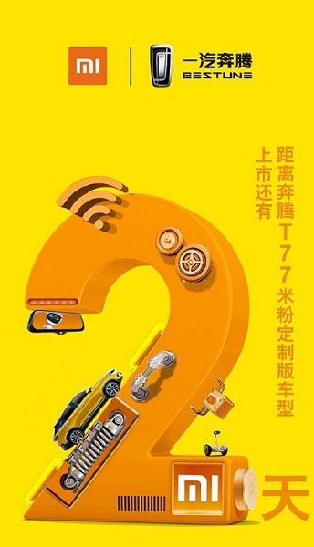 Пришло время заняться автомобилями? Xiaomi вместе с Besturn FAW Group подготовила спецверсию кроссовера Bestune T77