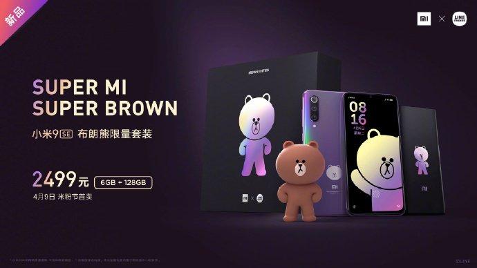 Специальное издание смартфона Xiaomi Mi 9 SE Brown Bear Limited Edition включает аккумулятор емкостью 10 000 мА•ч