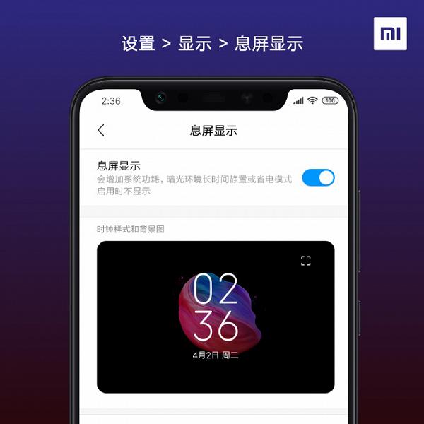 Xiaomi Mi 8 получил возможность вывода цветных изображений в режиме Always on Display