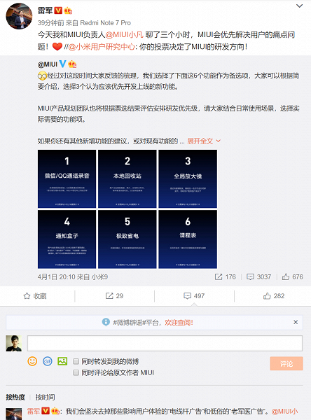 Глава Xiaomi подтвердил уменьшение количества рекламы в MIUI
