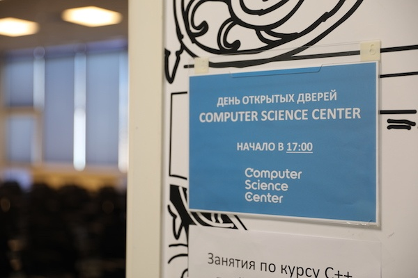 Семь простых шагов, чтобы стать студентом Computer Science Center - 1