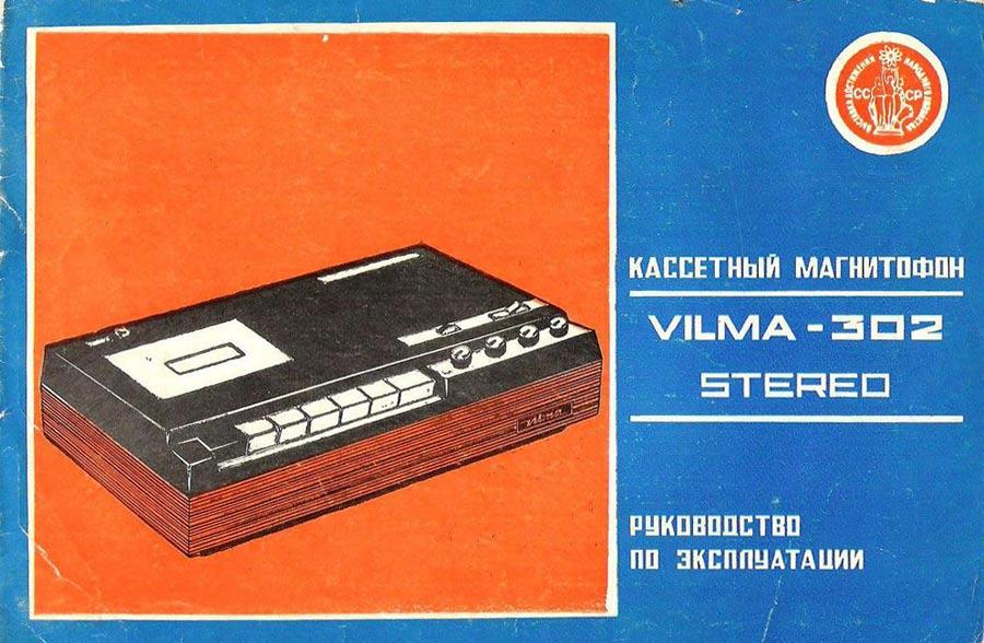 История советских кассетников: стационарные деки «Вильма» — творческий плагиат, инновации и дьявол в мелочах - 5