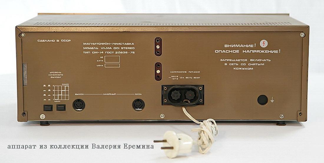 История советских кассетников: стационарные деки «Вильма» — творческий плагиат, инновации и дьявол в мелочах - 8