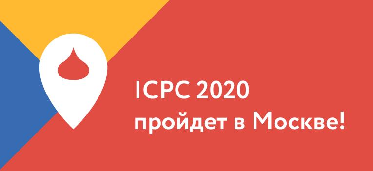 МФТИ получил право провести Чемпионат мира по программированию ICPC в 2020 году в Москве - 1