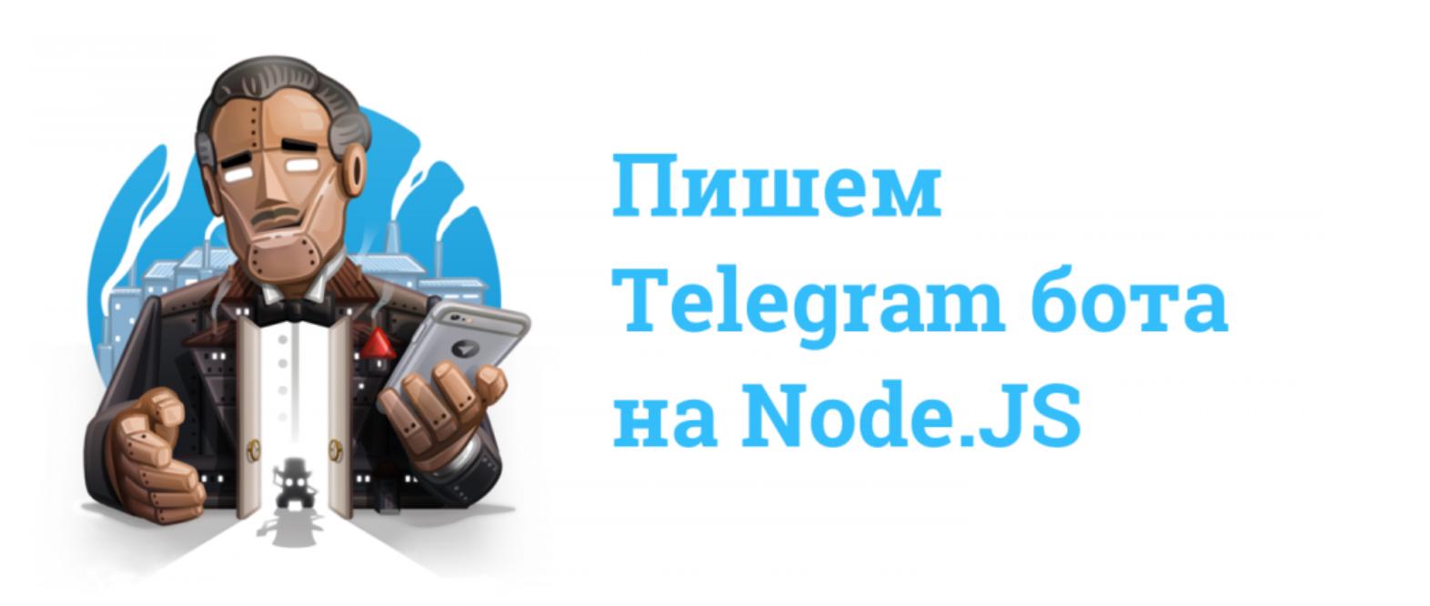 Руководство: как сделать простого бота для Телеграм на JS для новичка в программировании - 3