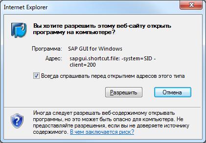 Запуск SAP GUI из браузера - 4