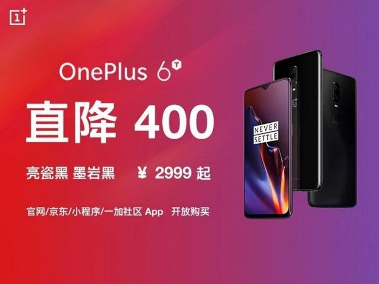 OnePlus 6T дешевеет накануне выхода OnePlus 7