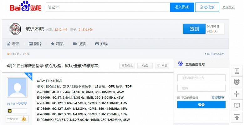 Опубликованы подробные характеристики CPU Intel Core H девятого поколения для ноутбуков: от 4 до 8 ядер и TDP 45 Вт у каждой модели