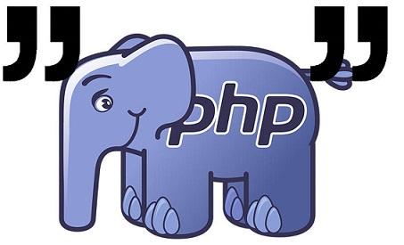 PHP. Фееричная расстановка точек над кавычками - 1