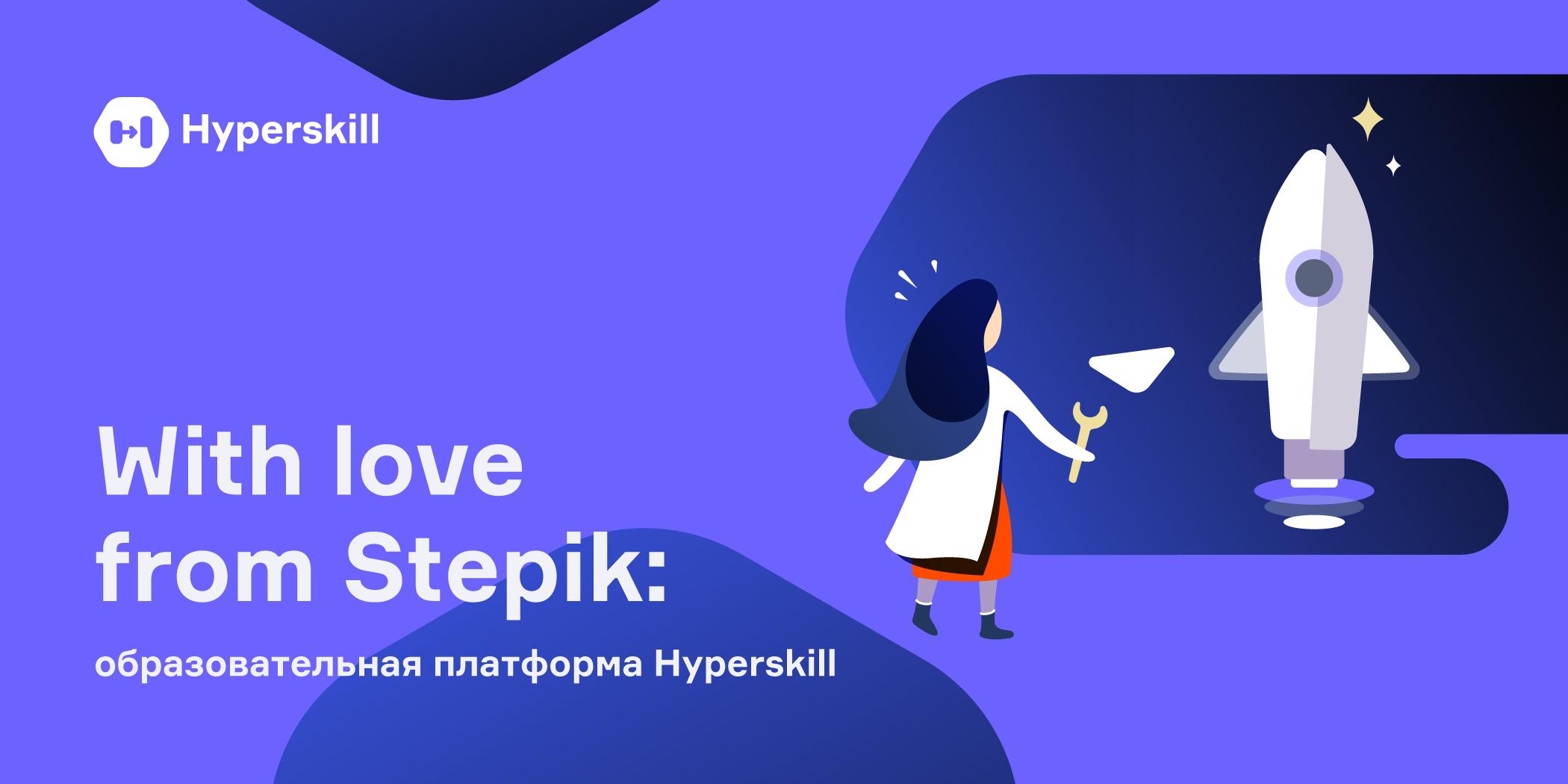 With love from Stepik: образовательная платформа Hyperskill - 1