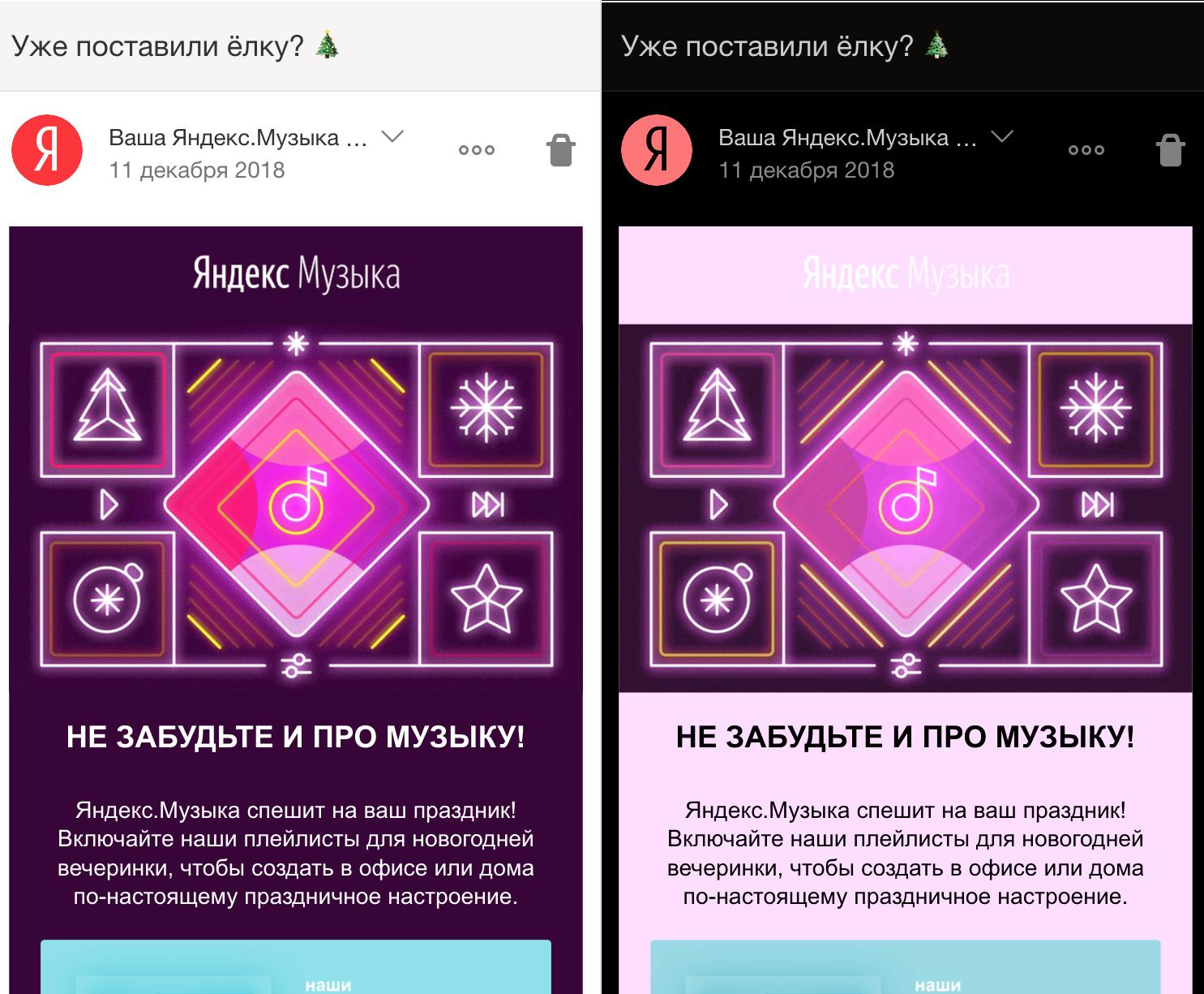 Как создать тёмную тему и не навредить. Опыт команды Яндекс.Почты - 4
