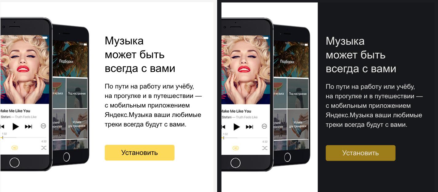 Как создать тёмную тему и не навредить. Опыт команды Яндекс.Почты - 8