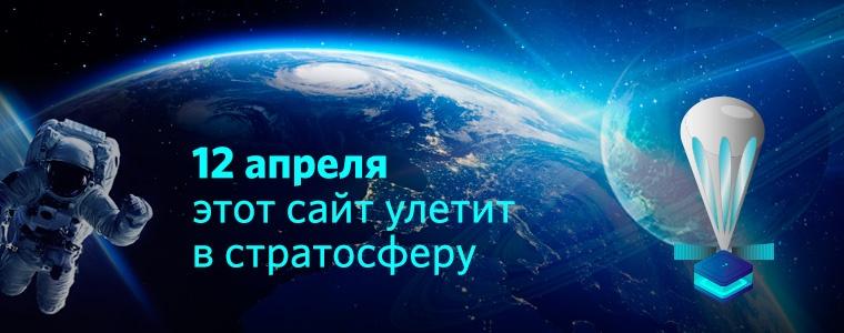 Прыжки из стратосферы - 15