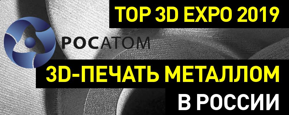 Росатом: 3D-печать металлом в России - 1