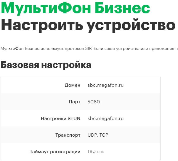 SIP от Мегафона по домашнему тарифу - 3