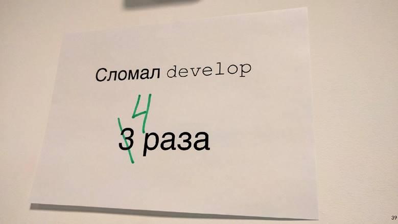 Эволюция CI в команде мобильной разработки - 6