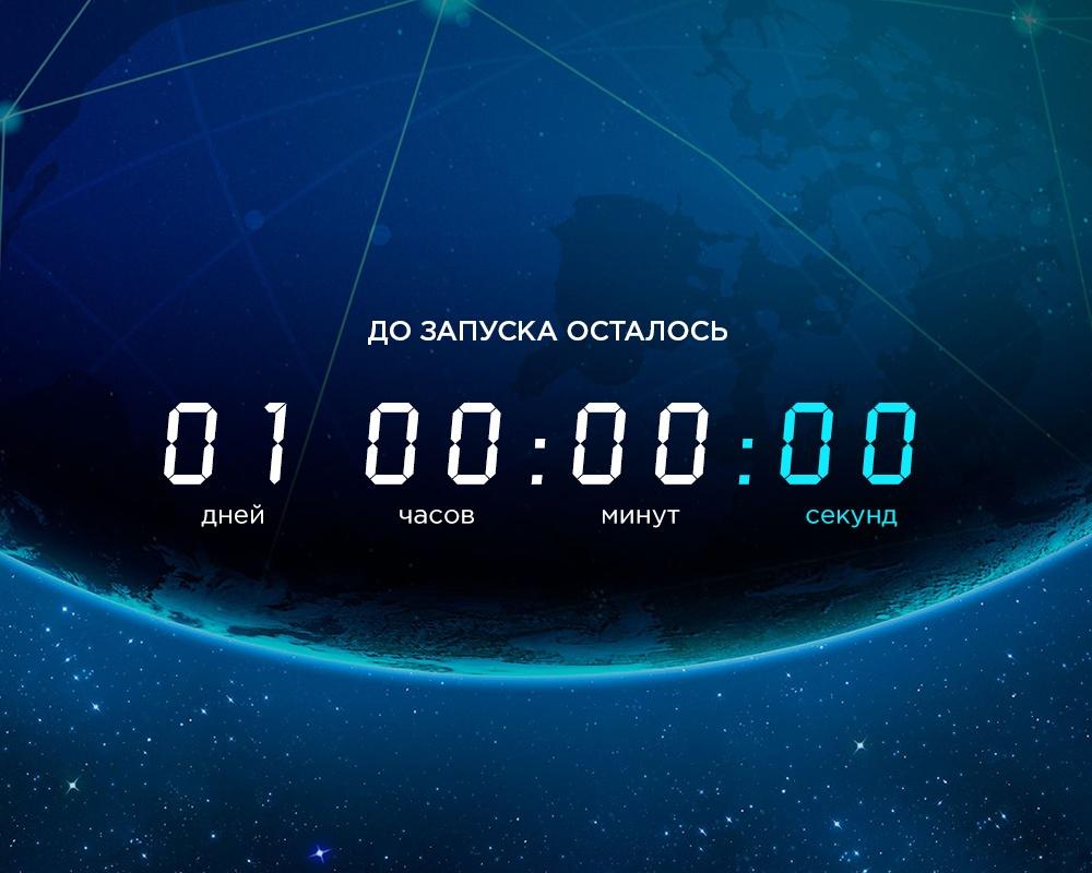 Космический ЦОД: 24 часа до старта - 1