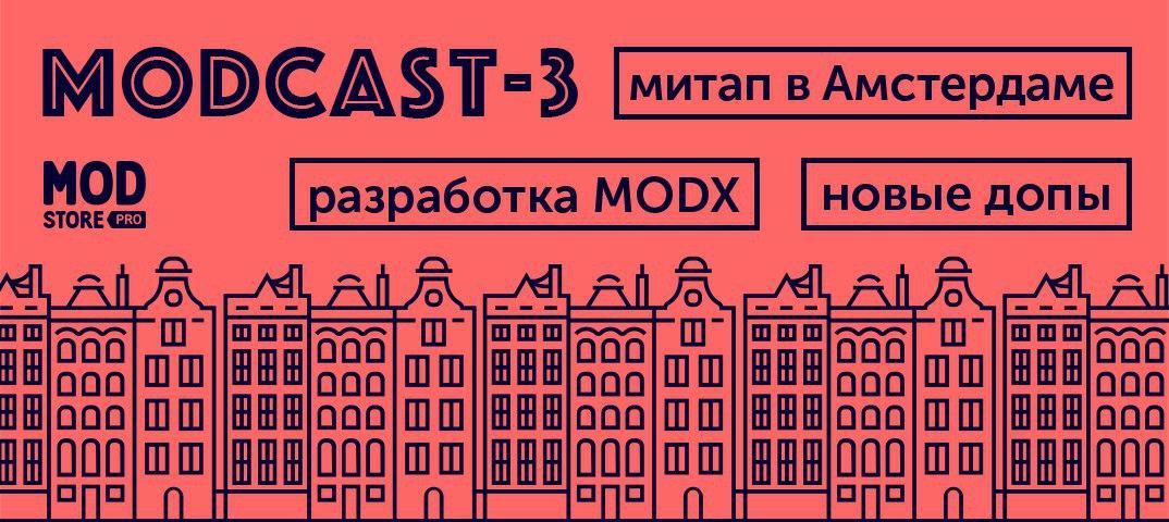 MODX-Дайджест #3 (25 марта – 8 апреля 2019) - 1