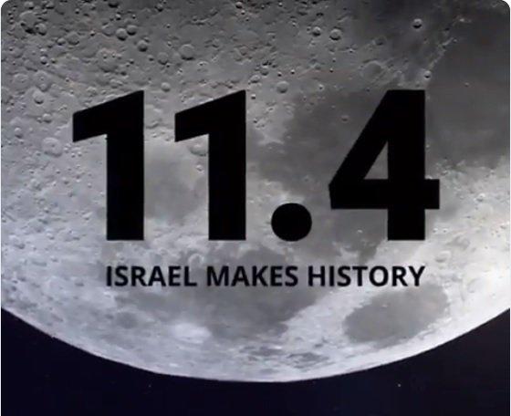 Лунная миссия «Берешит» — есть посадка на Луну (технически) - 3
