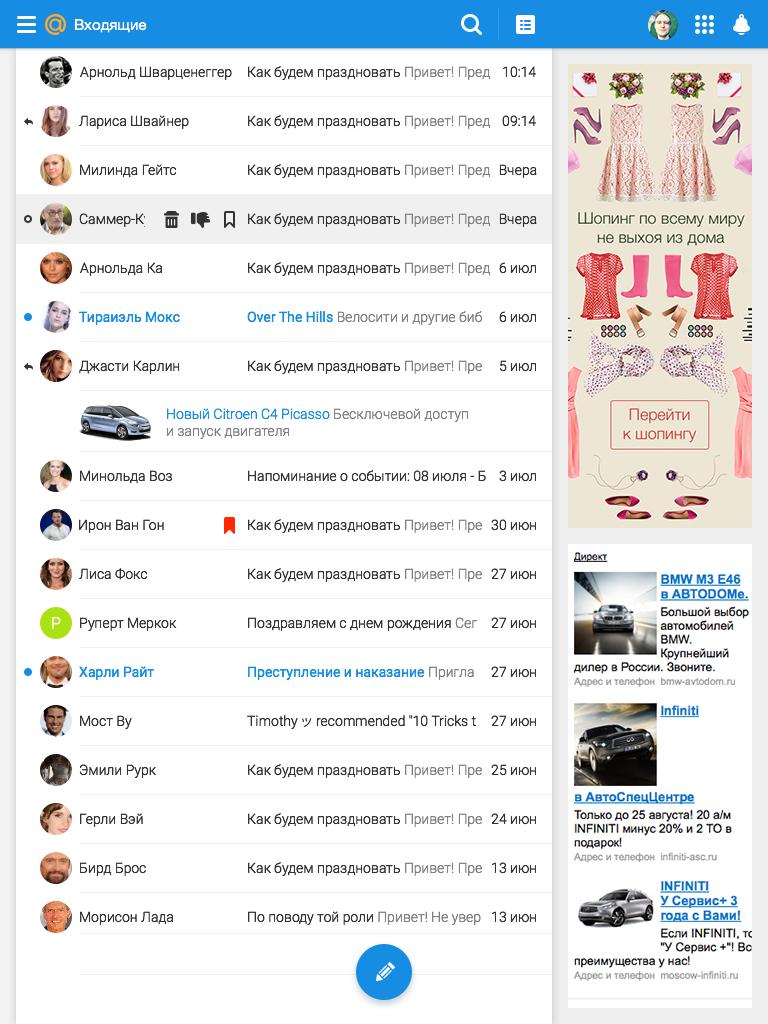 Новая Почта Mail.ru и при чем тут осьминог - 18