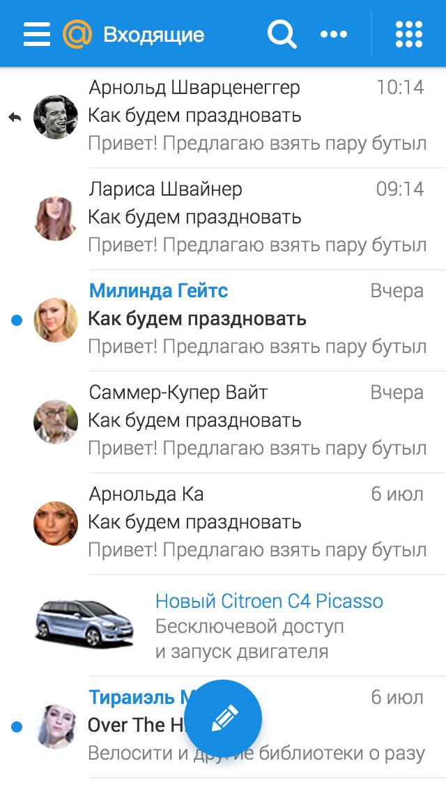 Новая Почта Mail.ru и при чем тут осьминог - 19