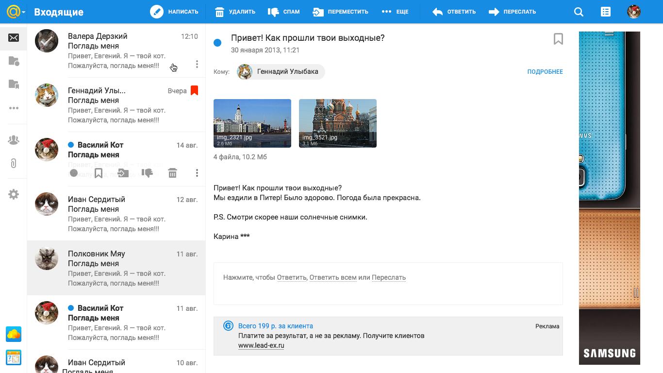 Новая Почта Mail.ru и при чем тут осьминог - 20