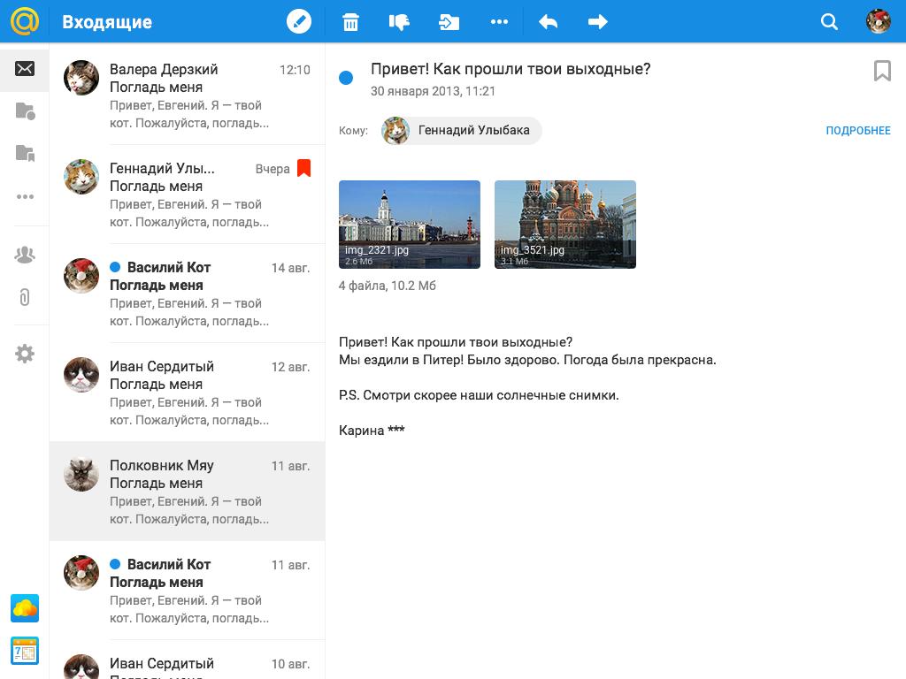 Новая Почта Mail.ru и при чем тут осьминог - 21