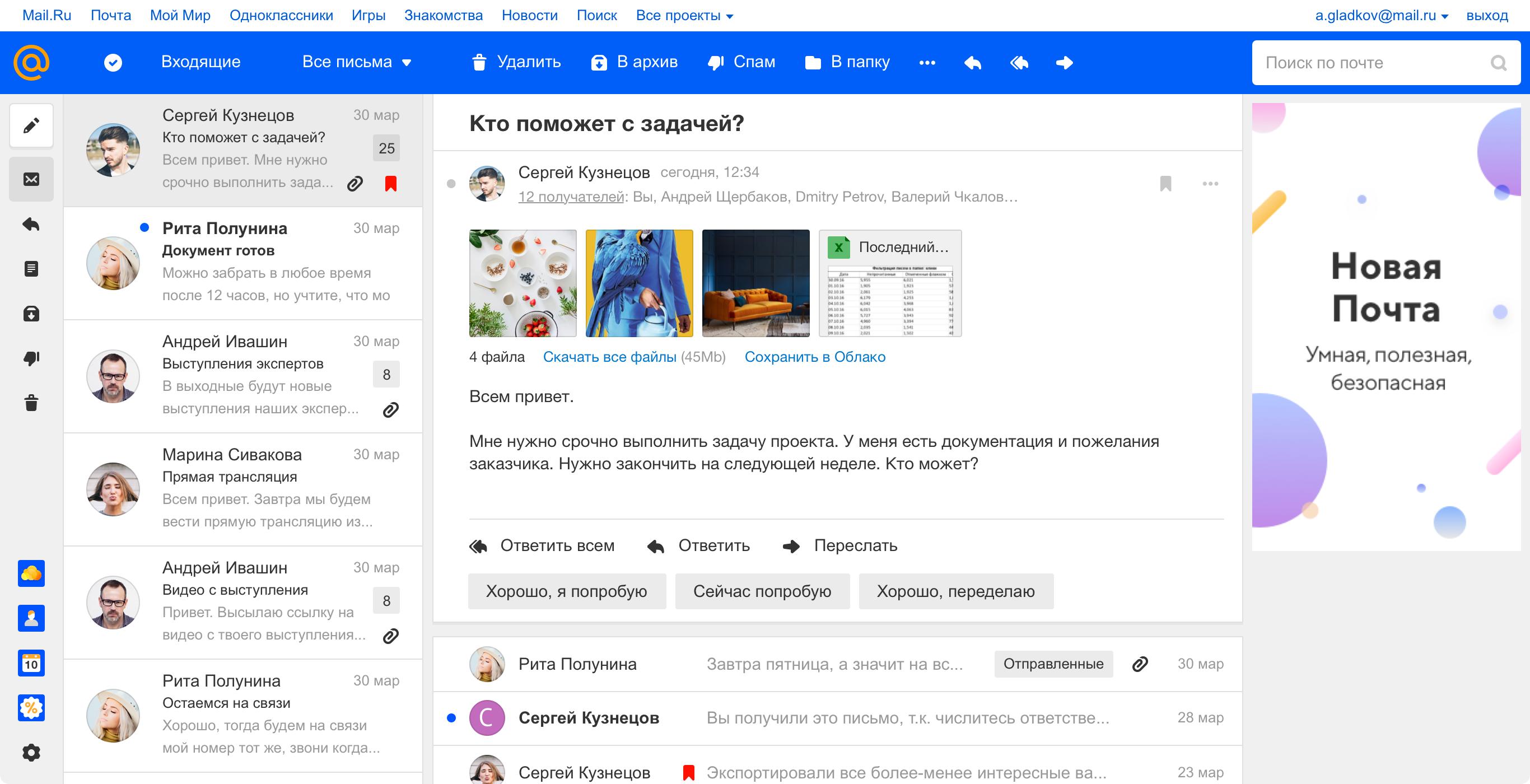 Новая Почта Mail.ru и при чем тут осьминог - 23