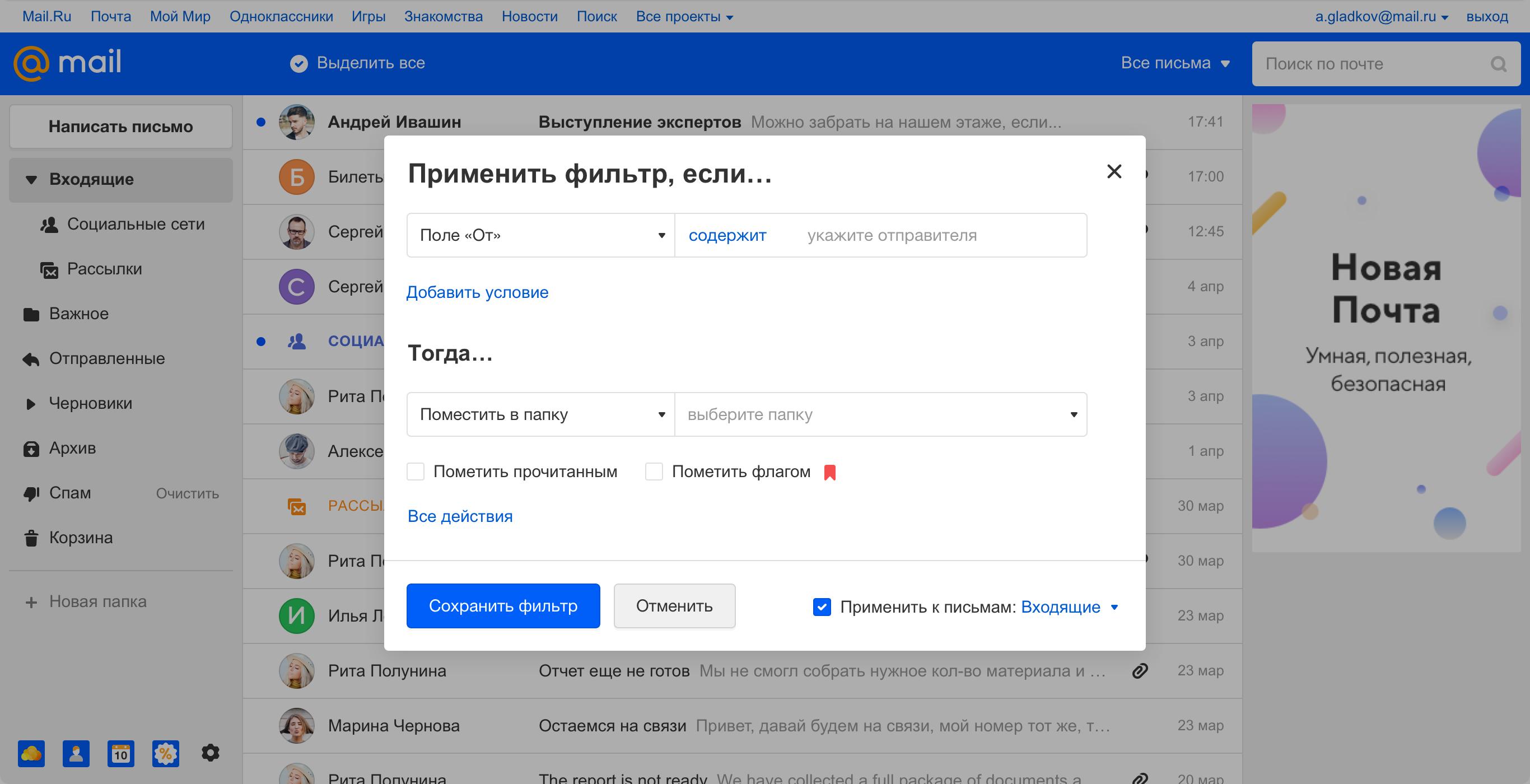 Новая Почта Mail.ru и при чем тут осьминог - 24
