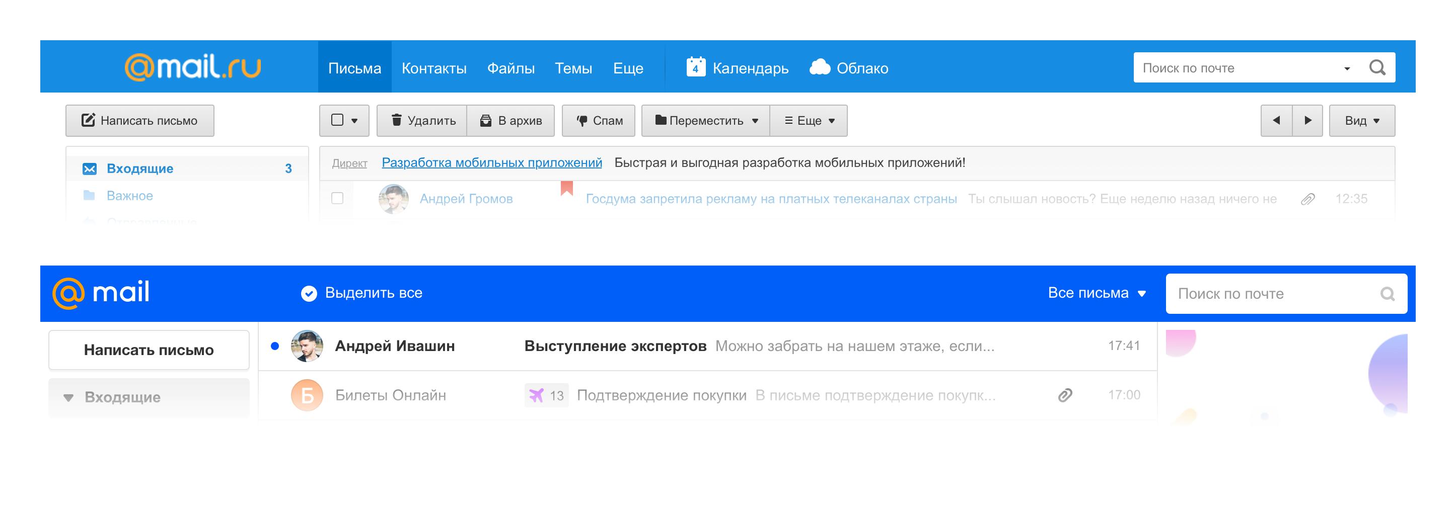 Новая Почта Mail.ru и при чем тут осьминог - 25