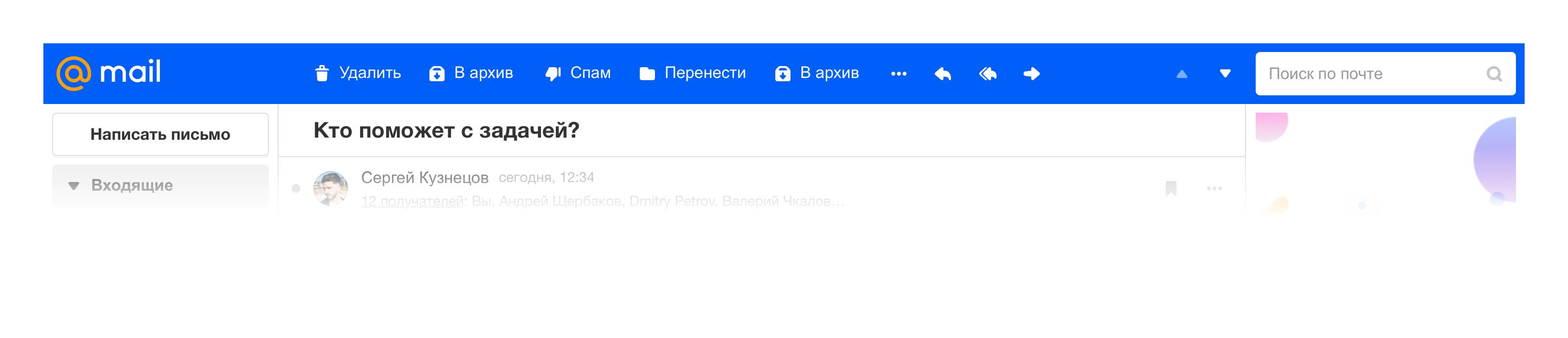 Новая Почта Mail.ru и при чем тут осьминог - 26