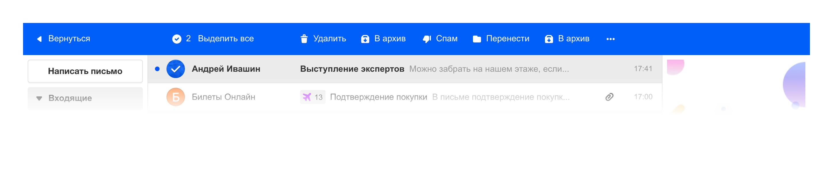 Новая Почта Mail.ru и при чем тут осьминог - 27