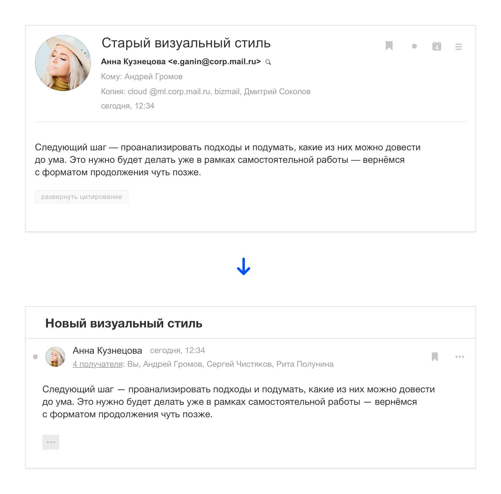 Новая Почта Mail.ru и при чем тут осьминог - 29