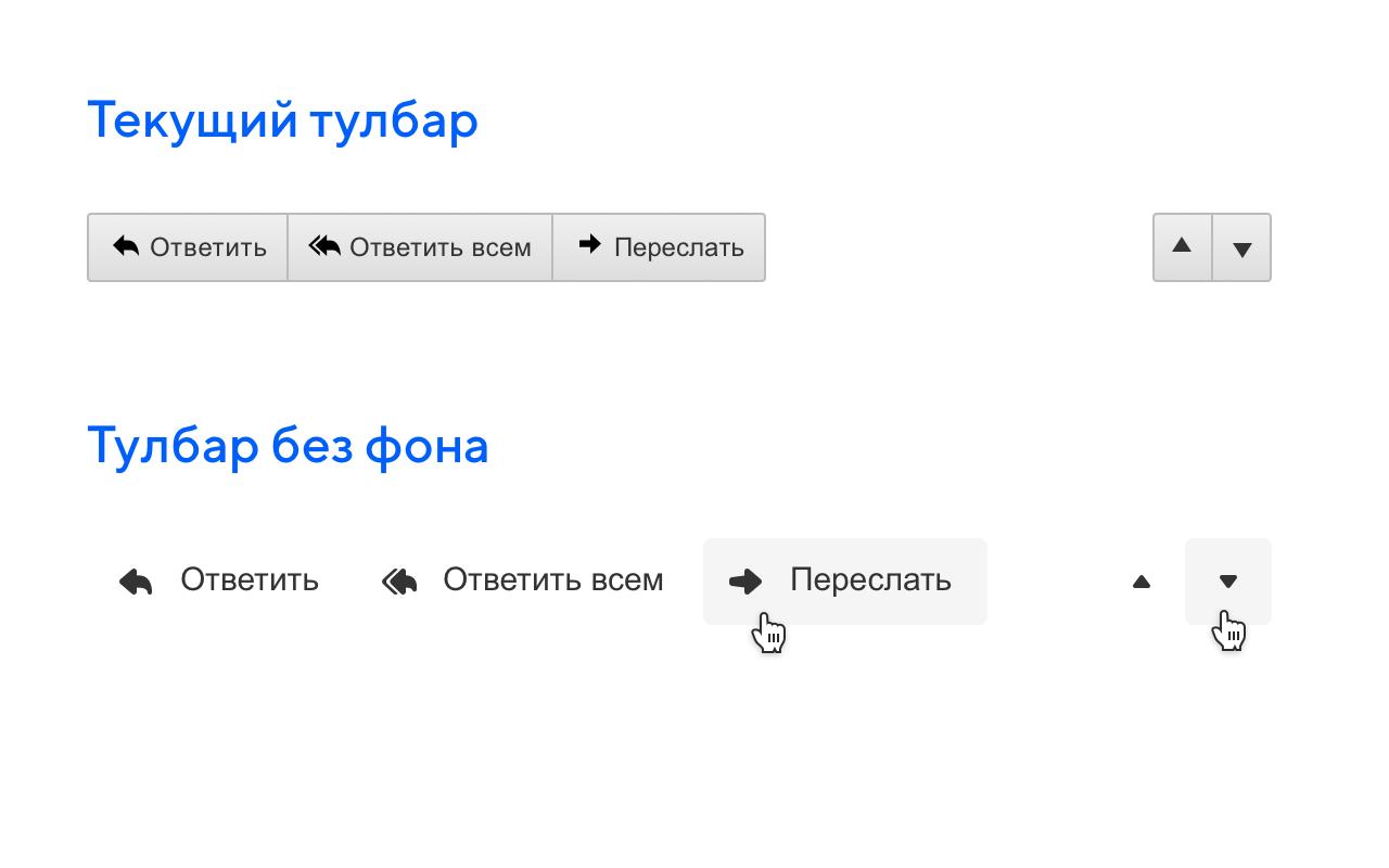 Новая Почта Mail.ru и при чем тут осьминог - 30