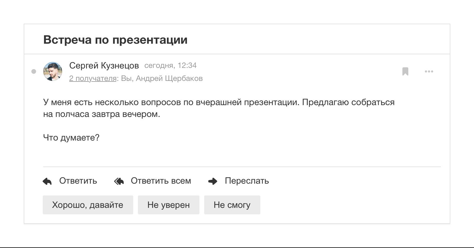 Новая Почта Mail.ru и при чем тут осьминог - 32